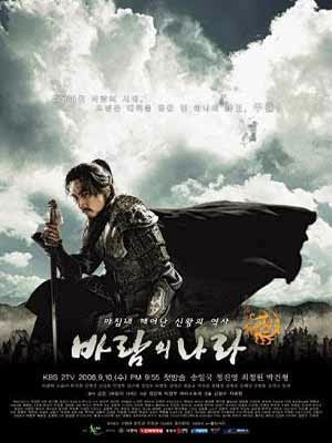 Phong Chi Quốc - Kingdom Of The Winds (2008)
