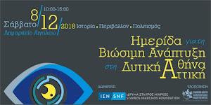 Ημερίδα: 8 Δεκ.2018 - Βιώσιμη Ανάπτυξη στη Δυτική Αθήνα - Αττική