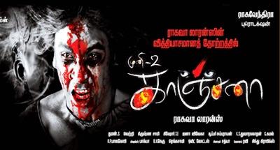 Kanchana (2011) DVD