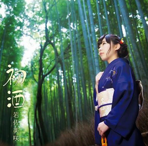 Cover-Edisi-Terbatas-Lagu-Hatsuzake