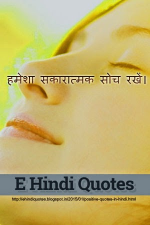 positive quotes in hindi images
