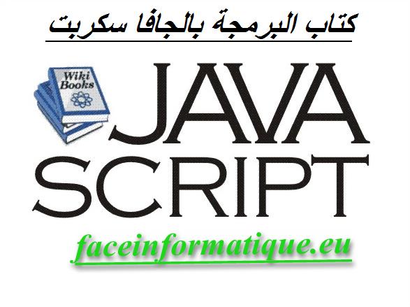 كتاب تعلم البرمجة بالجافا سكربت javascript