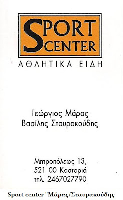 Sport center Μάρας/Σταυρακούδης