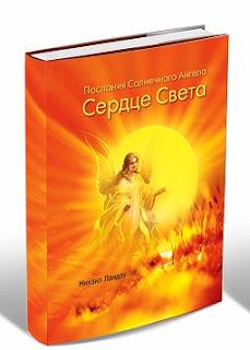 """Книга """"Сердце Света"""", заказать: solarangelsong@gmail.com"""