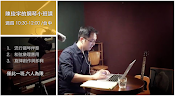 陳俊宇的鋼琴線上課程