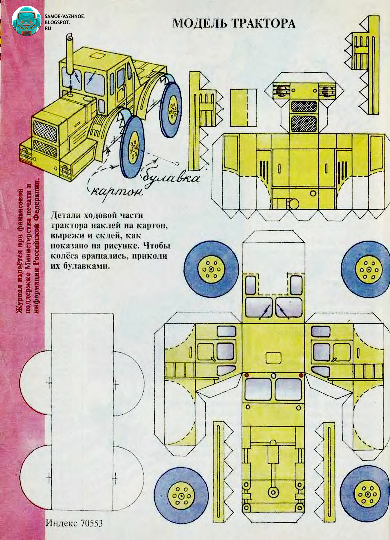 Выкройка цветов трактора из