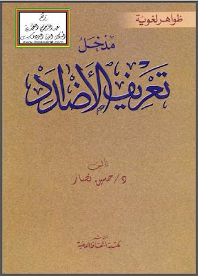 مدخل تعريف الأضداد - حسين نصار pdf