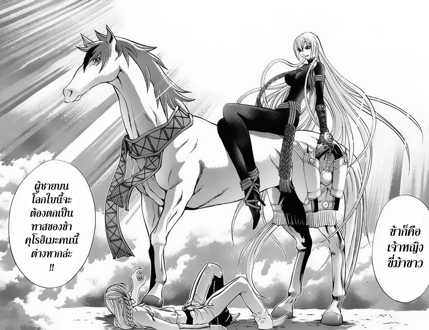Kurohime 3 TH ความรักของคุโรฮิเมะ  หน้า 40