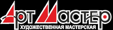 """""""Арт Мастер"""" - Художественная мастерская г. Нефтеюганск"""