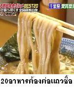 20 อันดับของอร่อยที่ต้องต่อแถวซื้อของญี่ปุ่น