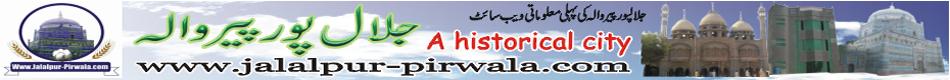 جلالپور-پیروالہ ڈاٹ کام