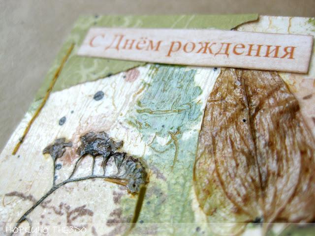 Поздравительная надпись и кракелюрные трещинки