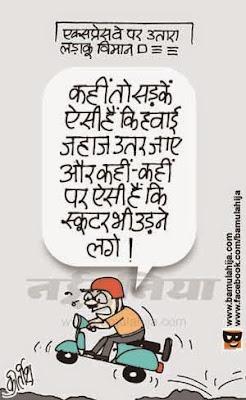 road safety cartoon, common man cartoon, cartoons on politics, indian political cartoon