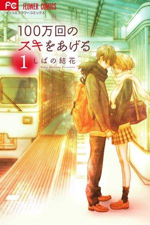 100-mankai no Suki o Ageru Manga