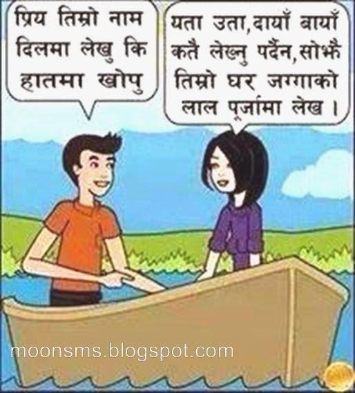 Nepali girlfriend boyfriend love jokes funny sms whatsapp fb facebook status