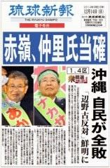 2014年総選挙: 沖縄県民と共産党の大勝利 <br>No More US Base in Okinawa!
