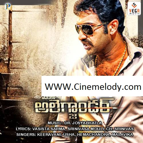 Eduruleni Alexander Telugu Mp3 Songs Free  Download -2013