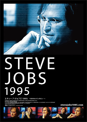 スティーブ・ジョブズ 1995 〜失われたインタビュー〜