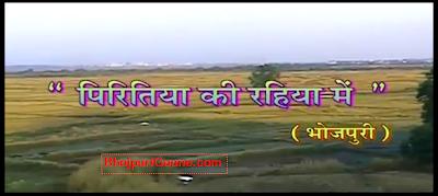 Piritiya Ki Rahiya Mein bhojpuri