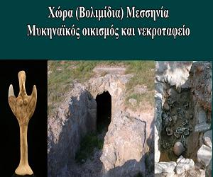 ΧΩΡΑ (Βολιμίδια) : Μυκηναϊκός οικισμός και νεκροταφείο