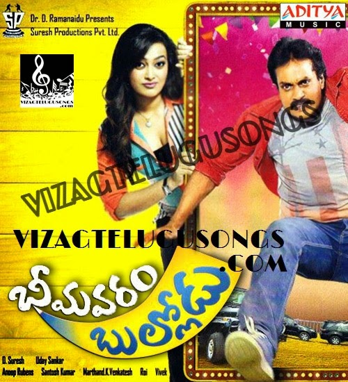 Bheemavaram Bullodu HD Wallpapers