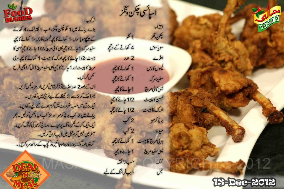 recipe: spicy chicken recipe pakistani [34]