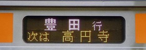 中央線 豊田行き E233系