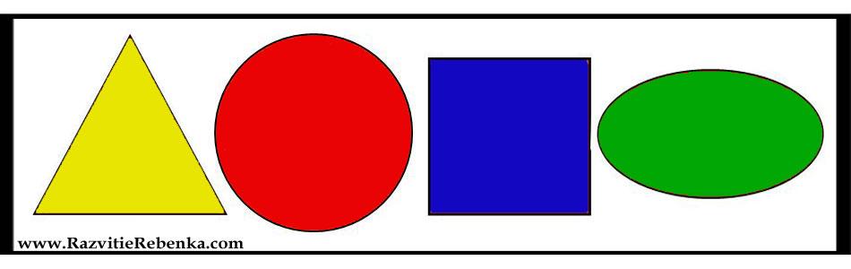 Игры с геометрическими фигурами