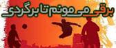 برق شیراز