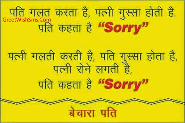 Poor Husband Funny Hindi Jokes