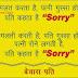 Poor Husband, Funny Hindi Jokes for Whatsapp