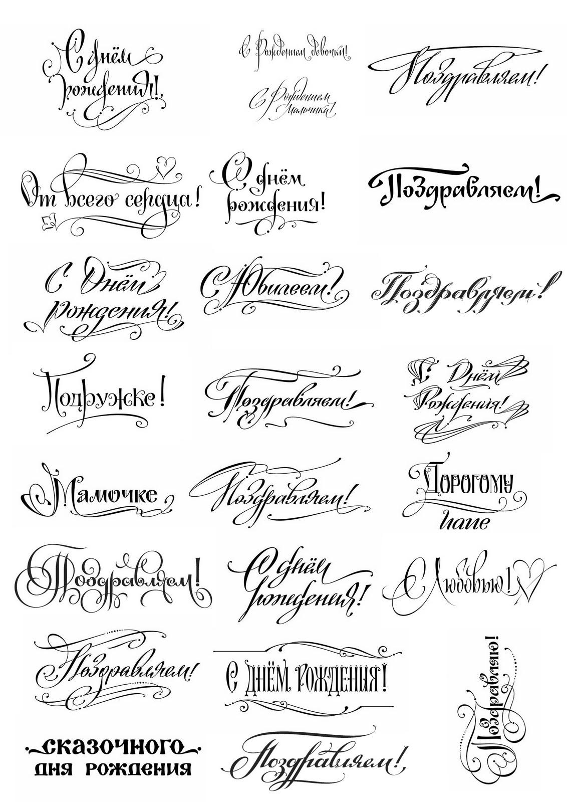 Красивые открытки для надписи
