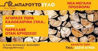 ΜΠΑΡΟΥΤΟΞΥΛΟ-Καυσόξυλα, pellet, δαδί