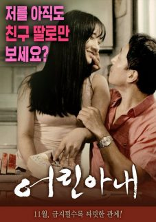 Young Wife (2016) 720p HDRip 600MB Cepet.in