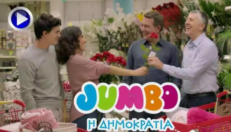 Επιστολή πατέρα προς τα Jumbo με αφορμή την προπαγανδιστική διαφήμιση