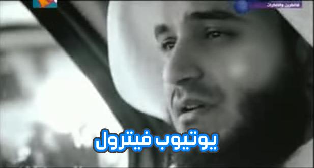 مشارى راشد العفاسى لا اله الا الله