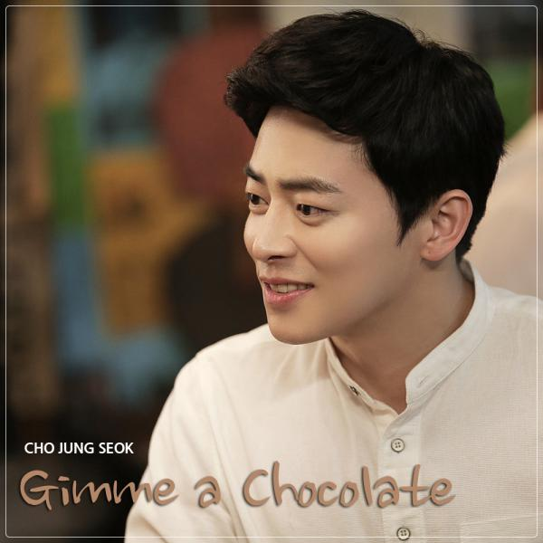 Lyric Jo Jung Suk - Gimme a Chocolate (Oh My Ghost Special OST ...