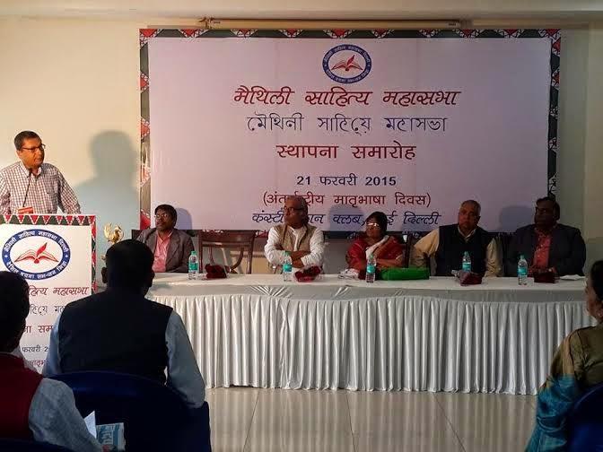 'मैथिली साहित्य महासभा'क स्थापना समारोह