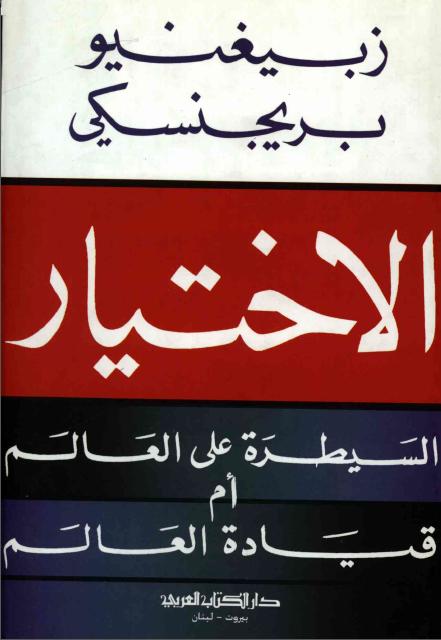كتاب الإختيار السيطرة علي العالم أم قيادة العالم - زبيغنيو بريجنسكي