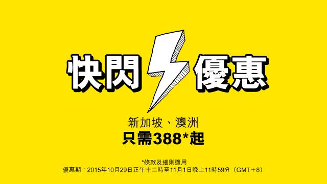 酷航【快閃優惠】香港飛新加坡連稅單程HK$388,澳洲單程連稅HK$988起,明日(10月28日)中午點開賣。