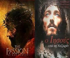 Δύο ταινίες σταθμοί: «Ο Ιησούς από τη Ναζαρέτ» & «Τα Πάθη του Χριστού» (Βίντεο)