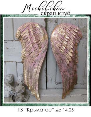 Крылы