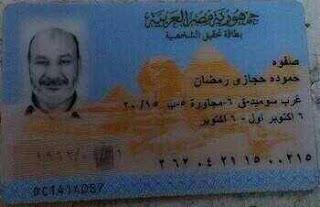 صورة بطاقة تحقيق الشخصية الخاصة بالقيادى الشيخ صفوت حجازي