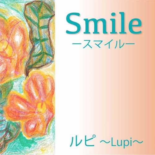 [Single] ルピ~Lupi~ – Smile -スマイル- (2015.07.01/MP3/RAR)