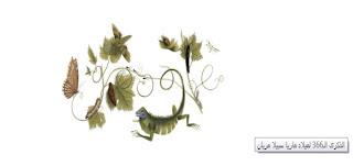 جوجل يحتفل بالألمانية Maria Sibylla Merian