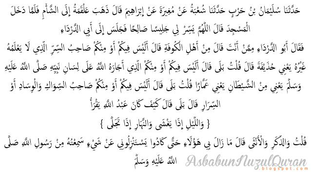 qur'an surat al Lail ayat 2