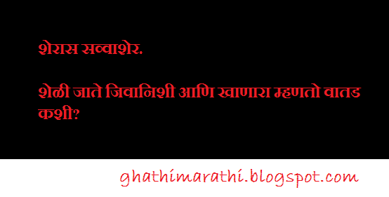 marathi mhani starting from sha5