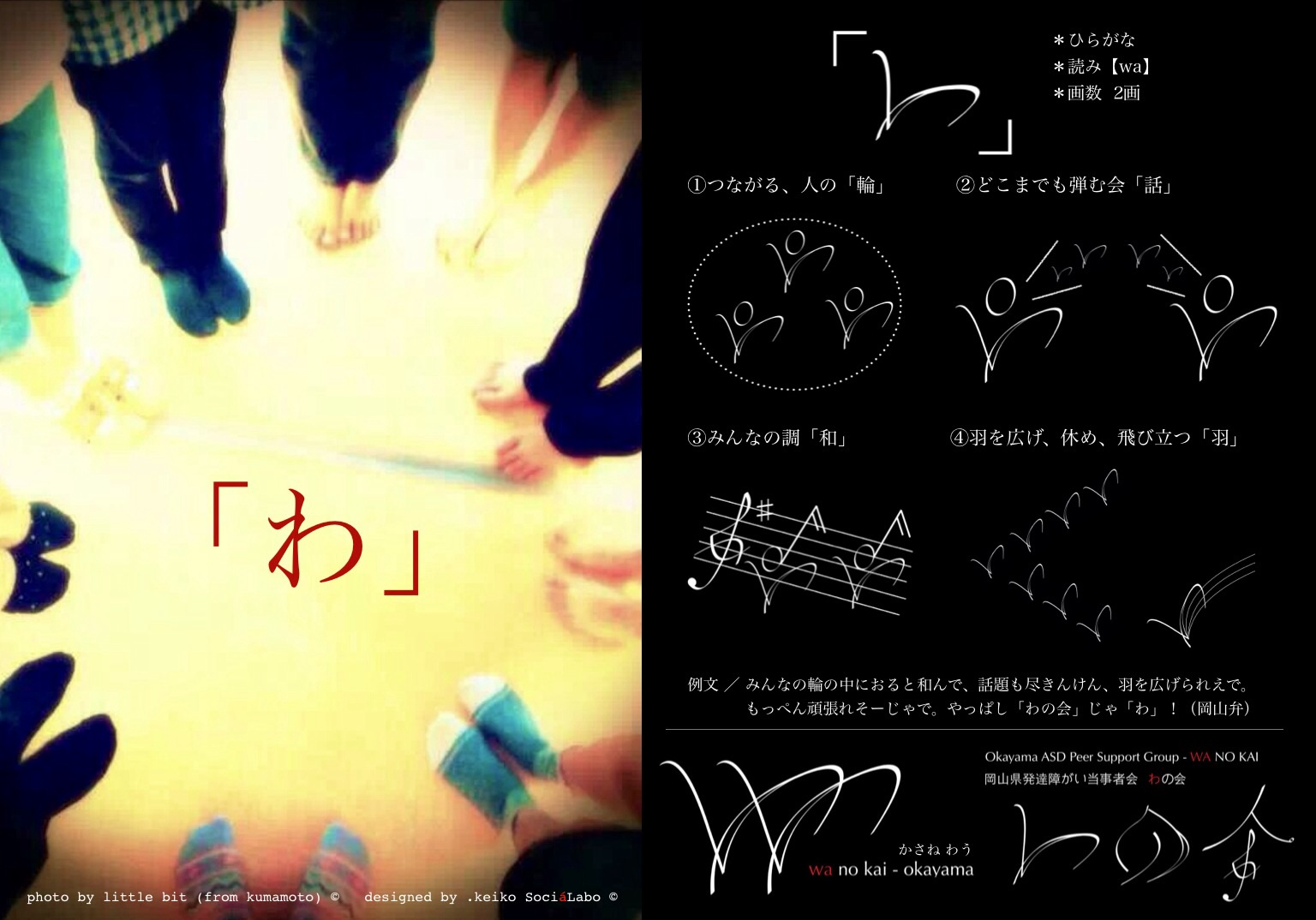 works#18 かさね わう(flier)