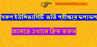 All University Admission Result 2017-18