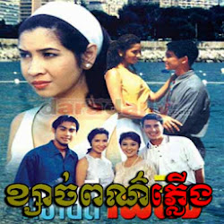 [ Movies ] Khsach Poar Plerng - Khmer Movies, Thai - Khmer, Series Movies